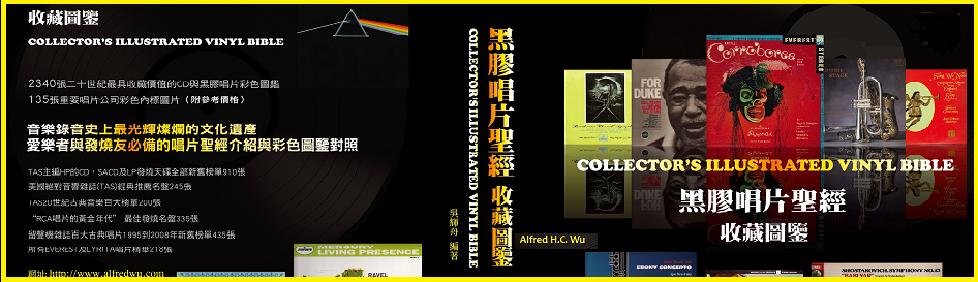 【Illustrated Collector's Discography】   【唱片圣经收藏图鉴 – 愛樂者必備的書】
